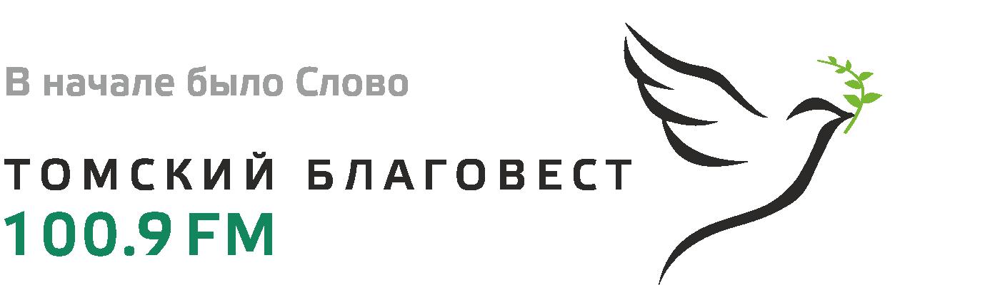Радио Томский Благовест 100,9 fm